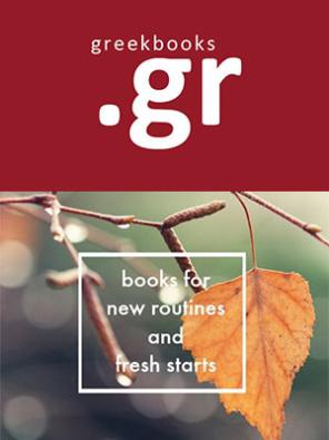 greekbooks1