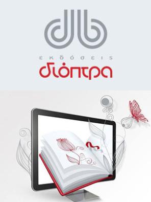 dioptra1