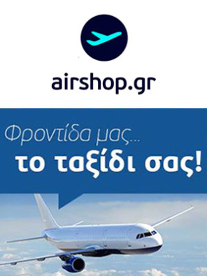 airshop1