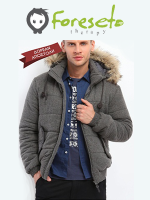 c299b231436e Foreseto - Shopping Online - Οδηγός για τις online αγορές σας!Shopping  Online – Οδηγός για τις online αγορές σας!